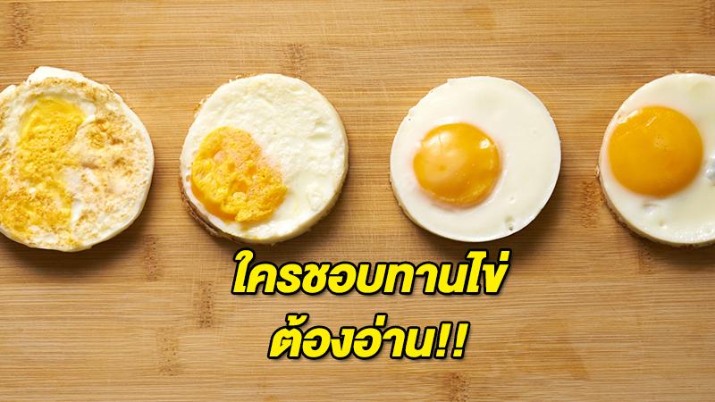 ใครกินไข่บ่อยๆต้องอ่าน เรื่องน่ารู้ ผลที่ตามมาจากการทานไข่บ่อยๆ