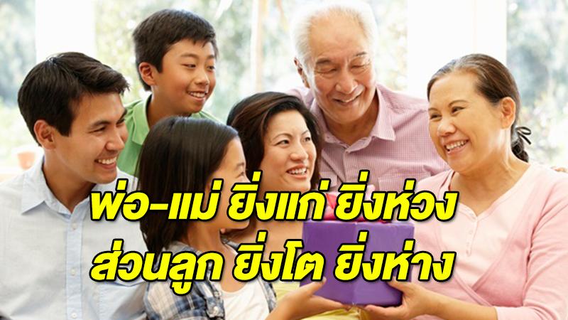 คนเป็นลูกต้องอ่านให้จบ พ่อ-แม่ ยิ่งแก่ ยิ่งห่วง ส่วนลูก ยิ่งโต ยิ่งห่าง เรื่องราวที่ควรอ่า