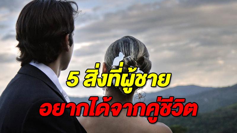 ขอแค่นี้จริงๆ 5 สิ่งที่ผู้ชายอยากได้จากคู่ชีวิต