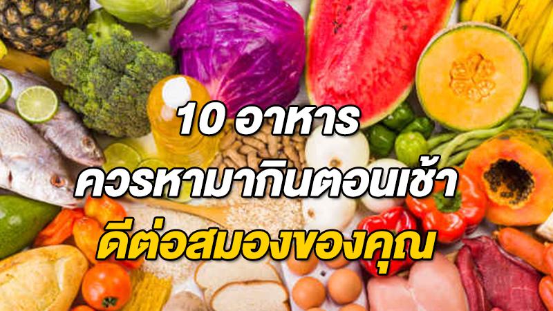 10 อาหารควรหามากินตอนเช้า ดีต่อสมองของคุณ