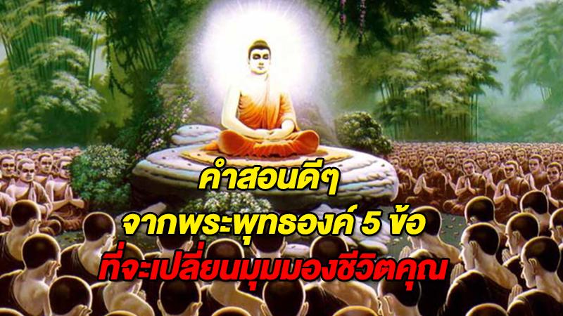 คำสอนดีๆ จากพระพุทธองค์ 5 ข้อ ที่จะเปลี่ยนมุมมองชีวิตคุณ