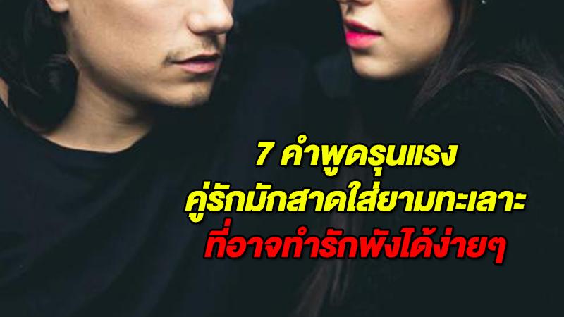 7 คำพูดรุนแรง คู่รักมักสาดใส่ยามทะเลาะ ที่อาจทำรักพังได้ง่ายๆ