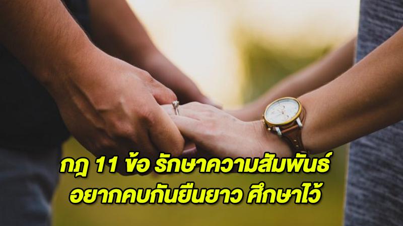 กฎ 11 ข้อ รักษาความสัมพันธ์ อยากคบกันยืนยาว ศึกษาไว้