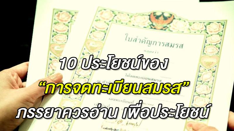 10 ประโยชน์ของ ''การจดทะเบียนสมรส'' ภรรยาควรอ่าน เพื่อประโยชน์
