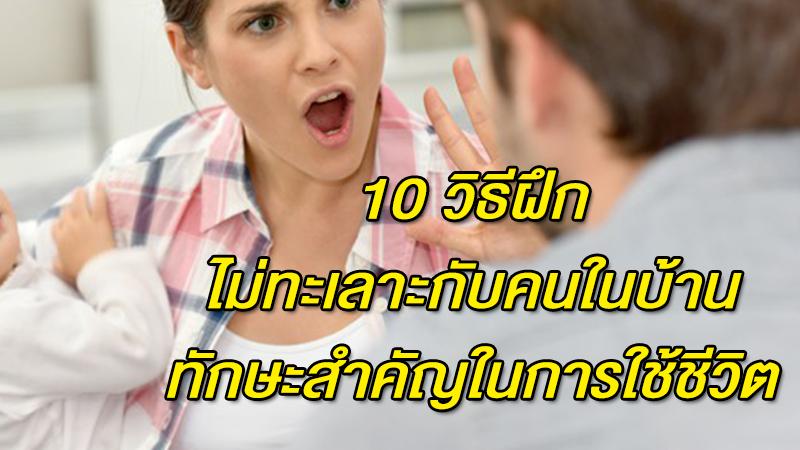 10 วิธีฝึกไม่ทะเลาะกับคนในบ้าน ทักษะสำคัญในการใช้ชีวิต