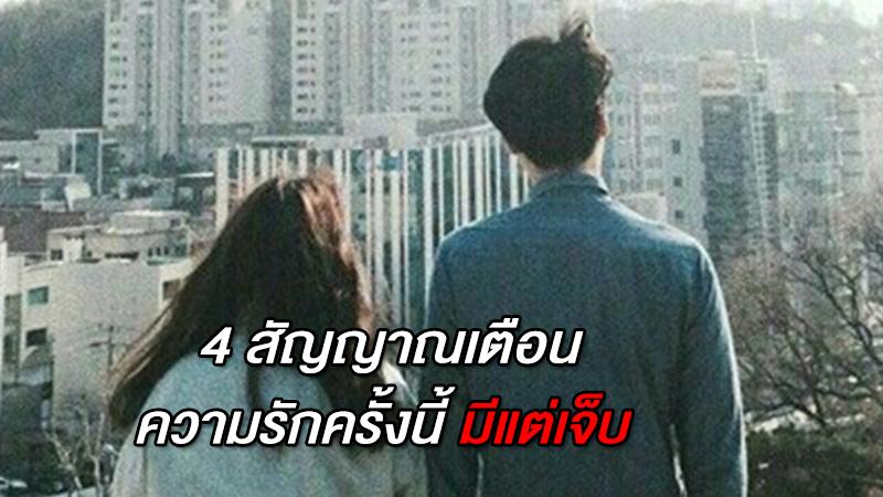 4 สัญญาณเตือน ความรักครั้งนี้ มีแต่เจ็บ พอเถอะ