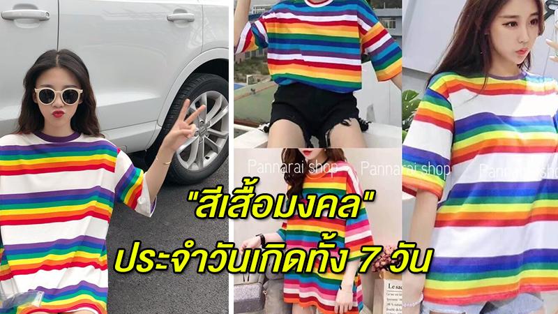 ''สีเสื้อมงคล'' ประจำวันเกิดทั้ง 7 วัน วันไหนใส่สีอะไรมาเช็ค