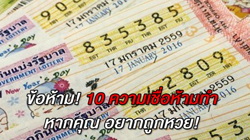 ข้อห้าม! 10 ความเชื่อห้ามทำ หากคุณ อยากถูกหวย!