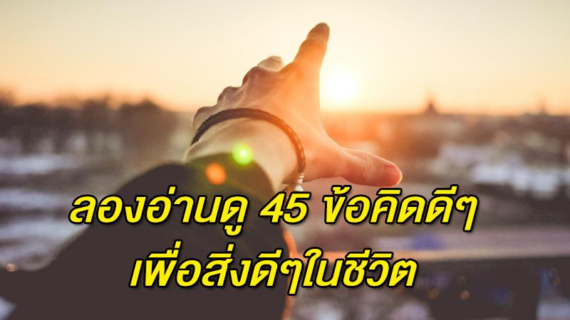 ลองอ่านดู 45 ข้อคิดดีๆ เพื่อสิ่งดีๆในชีวิต อ่านจบความคิดเปลี่ยน