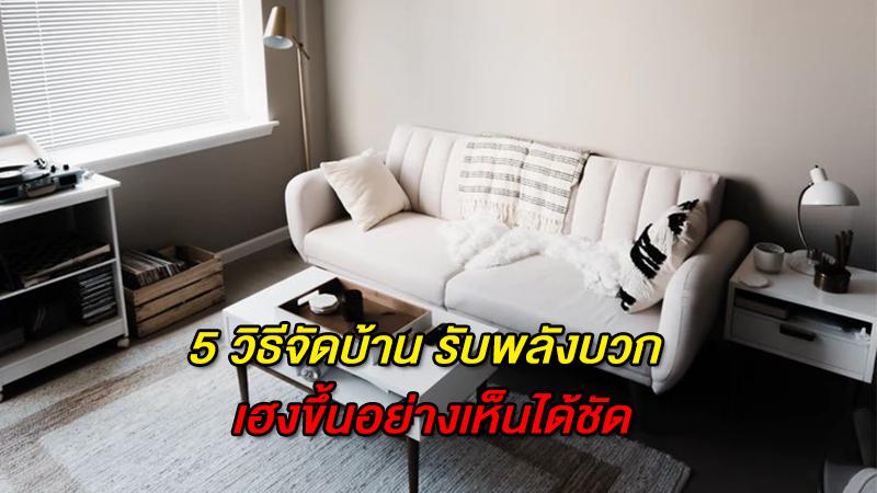 5 วิธีจัดบ้าน รับพลังบวก เฮงขึ้นอย่างเห็นได้ชัด