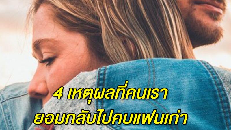 4 เหตุผล  ที่คนเรายอมกลับไปคบแฟนเก่า