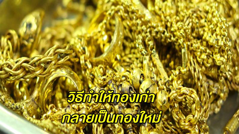 วิธีทำให้ทองเก่า กลายเป็นทองใหม่