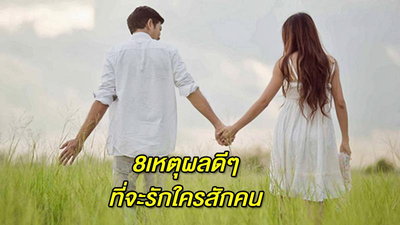 8 เหตุผลดีๆ ที่จะรักใครสักคน