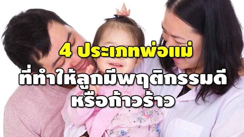 4 ประเภทพ่อแม่ ที่ทำให้ลูกมีพฤติกรรมดีหรือก้าวร้าว