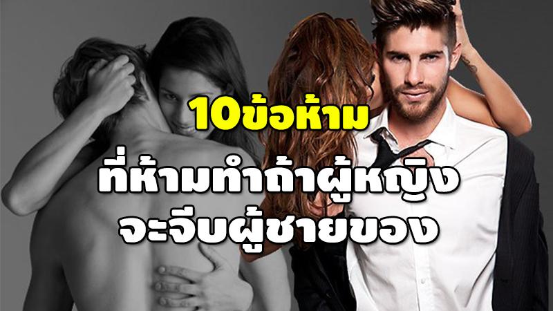 10 ข้อห้าม ที่ห้ามทำถ้าผู้หญิง จะจีบผู้ชายก่อน