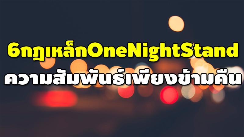 6 กฎเหล็ก OneNightStand ความสัมพันธ์เพียงข้ามคืน
