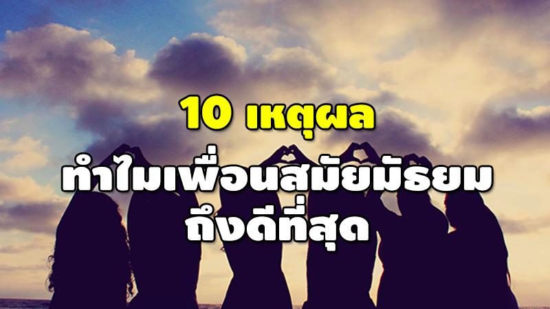 10 เหตุผล ทำไมเพื่อนสมัยมัธยม ถึงดีที่สุด