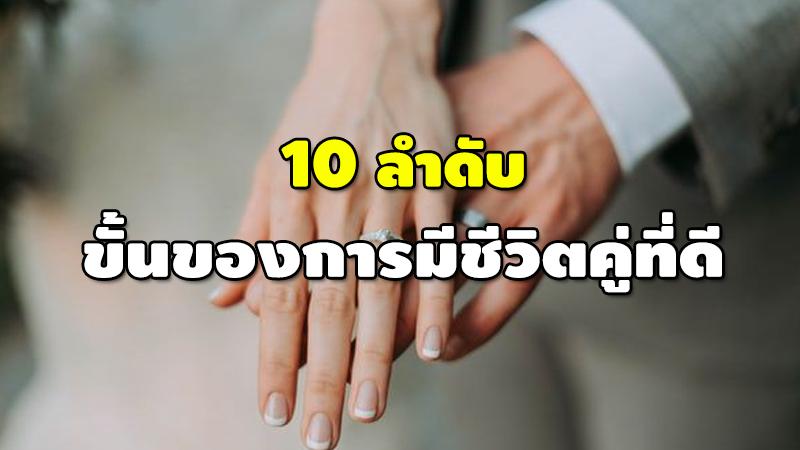 10 ลำดับ ขั้นของการมีชีวิตคู่ที่ดี