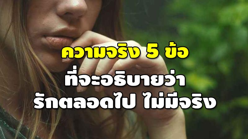 ความจริง 5 ข้อ ที่จะอธิบายว่า รักตลอดไป ไม่มีจริง