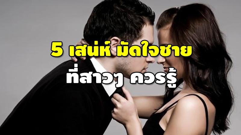 5 เสน่ห์ มัดใจชาย ที่สาวๆ ควรรู้