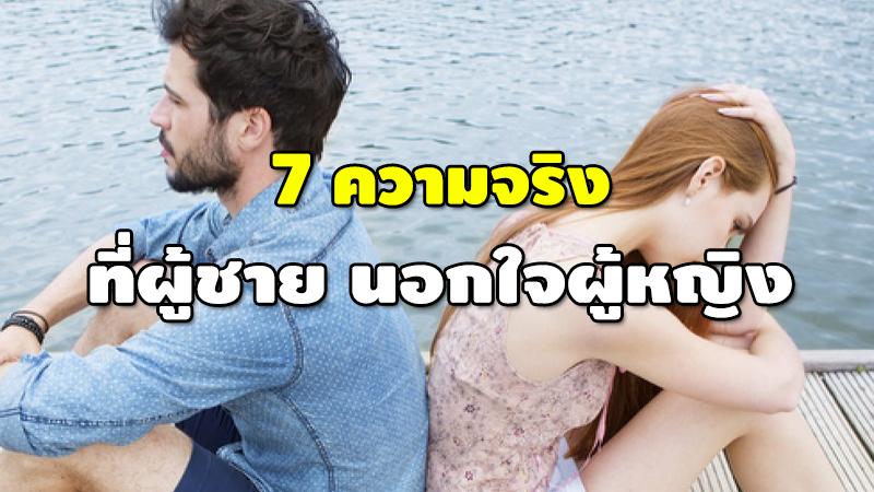 7 ความจริง ที่ผู้ชาย นอกใจผู้หญิง