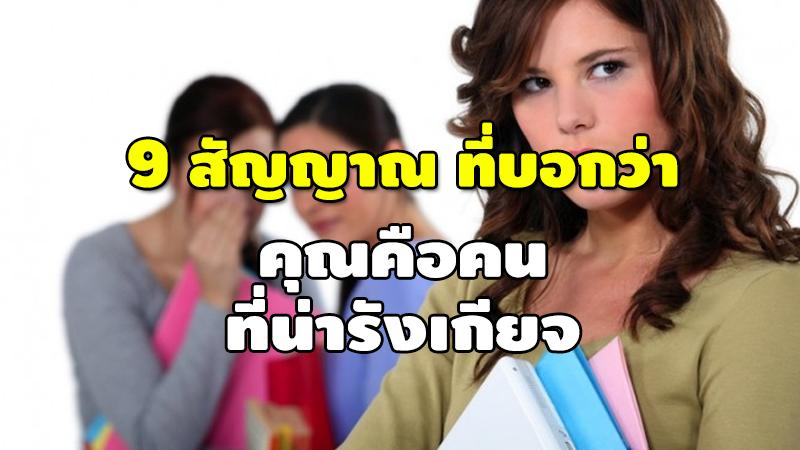 9 สัญญาณ ที่บอกว่า คุณคือคน ที่น่ารังเกียจ