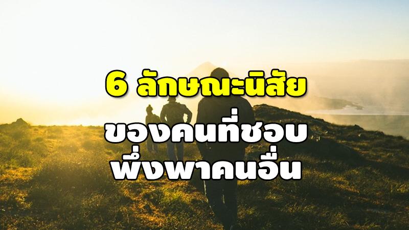 6 ลักษณะนิสัย ของคนที่ชอบ พึ่งพาคนอื่น