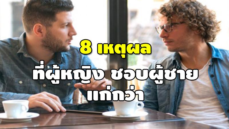 8 เหตุผล ที่ผู้หญิง ชอบผู้ชาย แก่กว่า