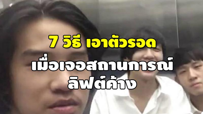 7 วิธี เอาตัวรอด เมื่อเจอสถานการณ์ ลิฟต์ค้าง