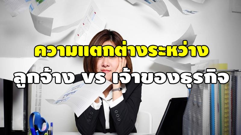 ความแตกต่างระหว่าง ลูกจ้าง vs เจ้าของธุรกิจ