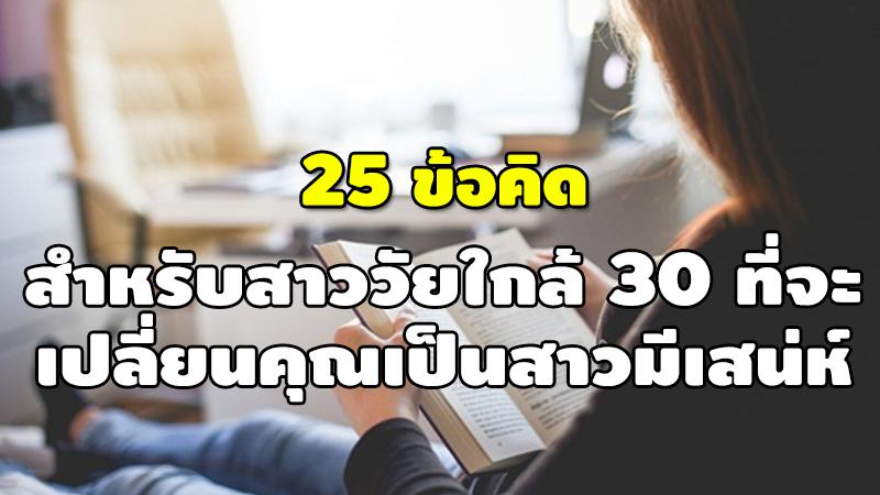 25 ข้อคิด สำหรับสาววัยใกล้ 30 ที่จะ เปลี่ยนคุณให้เป็นสาวมีเสน่ห์