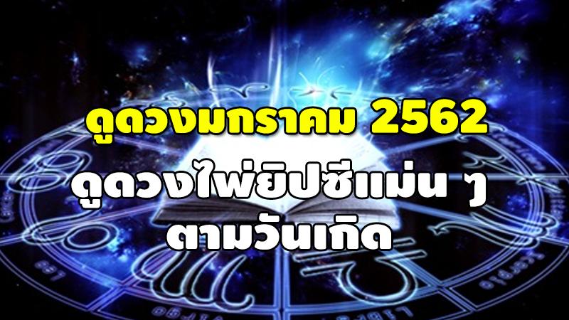ดูดวงมกราคม 2562 ดูดวงไพ่ยิปซีแม่น ๆ ตามวันเกิด
