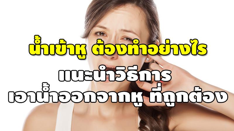 น้ำเข้าหู ต้องทำอย่างไร แนะนำวิธีการ เอาน้ำออกจากหู ที่ถูกต้อง