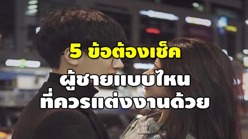 5 ข้อต้องเช็ค ผู้ชายแบบไหน ที่ควรแต่งงานด้วย