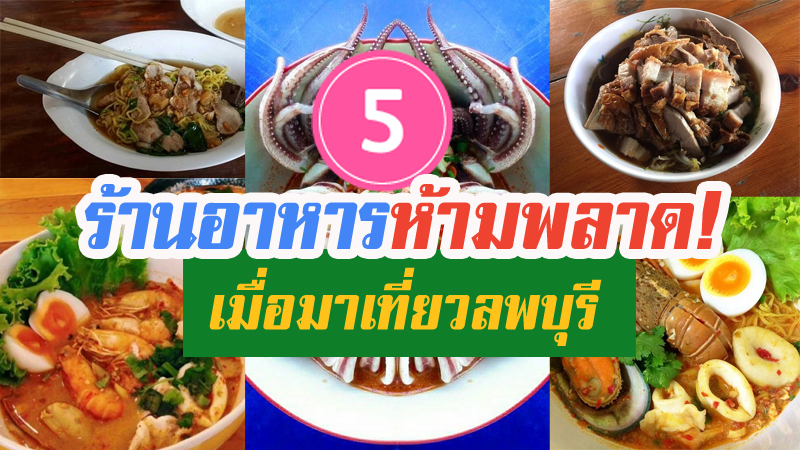 เช็กลิสต์! 5 ร้านอาหารห้ามพลาด เมื่อมาเที่ยวลพบุรี