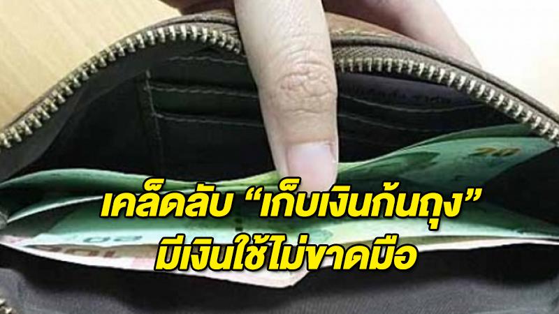 ทำยังไงมาดู เคล็ดลับ ''เก็บเงินก้นถุง'' มีเงินใช้ไม่ขาดมือ