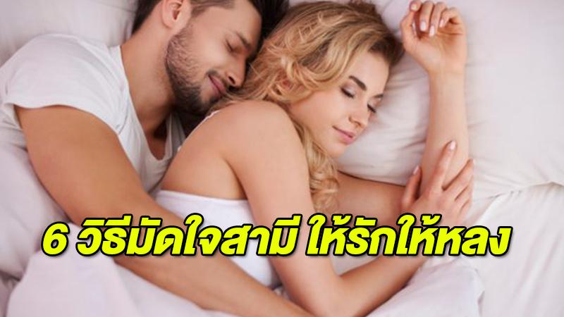 6 วิธีมัดใจสามี ให้รักให้หลง ไม่อยากให้รักจืดจางลองดู
