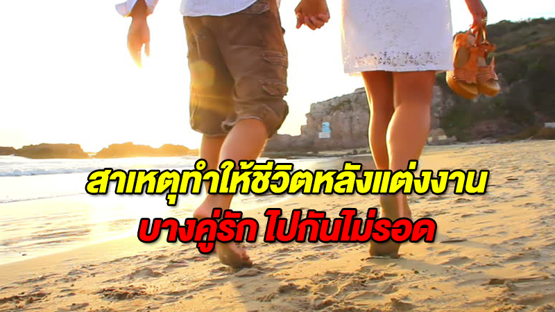 6 สาเหตุ เพราะอะไร ชีวิตหลังแต่งงานบางคู่รัก ไปกันไม่รอด