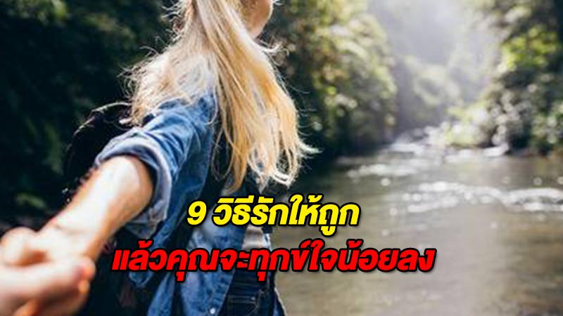 9 วิธีรักให้ถูก แล้วคุณจะทุกข์ใจน้อยลง