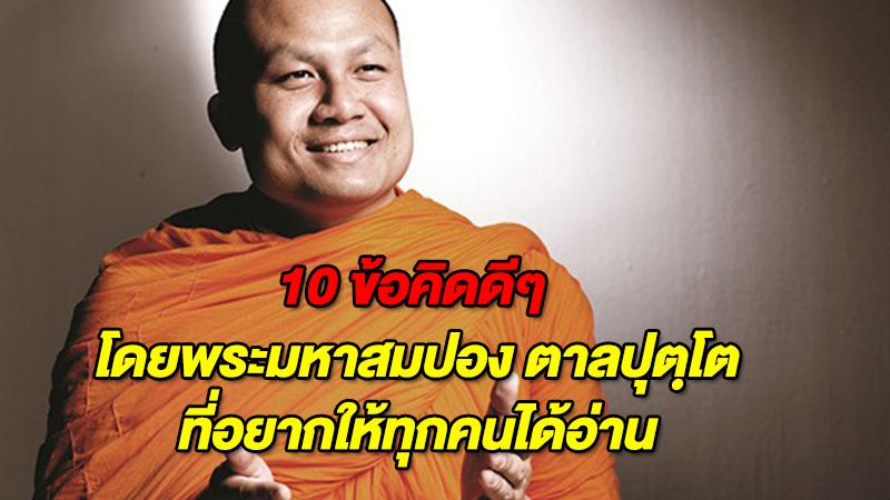 10 ข้อคิดดีๆ โดยพระมหาสมปอง ตาลปุตฺโต ที่อยากให้ทุกคนได้อ่าน