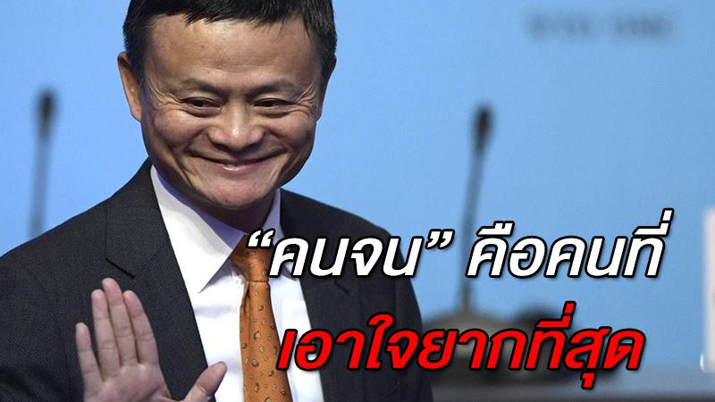 ''คนจน'' คือคนที่เอาใจยากที่สุด คำบอกเล่าจาก''แจ๊ค หม่า''มหาเศรษฐีอันดับ 1 ของจีน