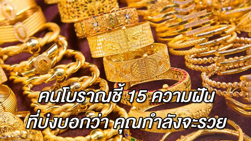 คนโบราณชี้ 15 ความฝัน ที่บ่งบอกว่า คุณกำลังจะรวย ลองดูตามนี้