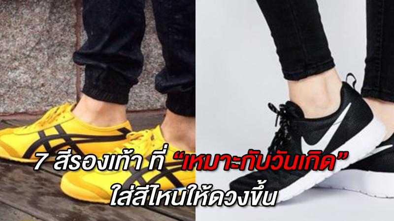 7 ''สีรองเท้า'' ที่ ''เหมาะกับวันเกิด''  ใส่สีไหนให้ดวงขึ้น