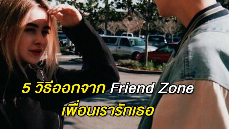 5 วิธีออกจาก Friend Zone เพื่อนเรารักเธอ