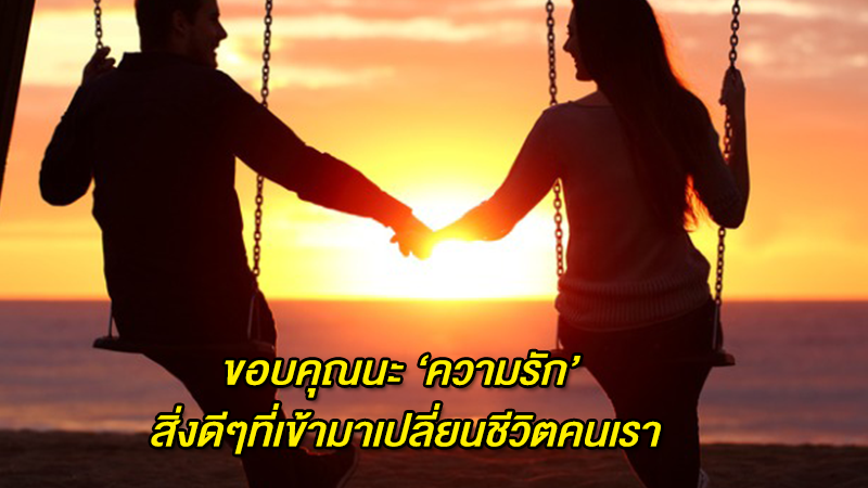 ขอบคุณนะ 'ความรัก' สิ่งดีๆที่เข้ามาเปลี่ยนชีวิตคนเรา