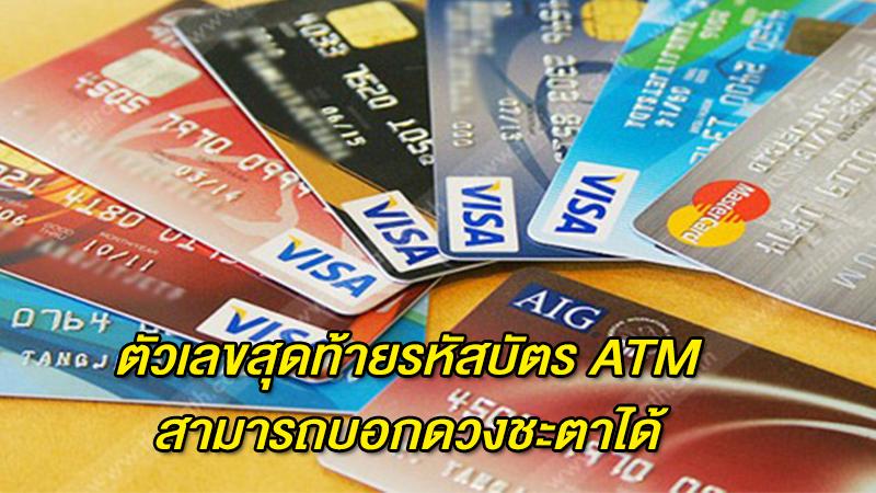 ตัวเลขสุดท้ายรหัสบัตร ATM ของคุณ สามารถบอกดวงชะตาได้ ลองหยิบมาเช็ค