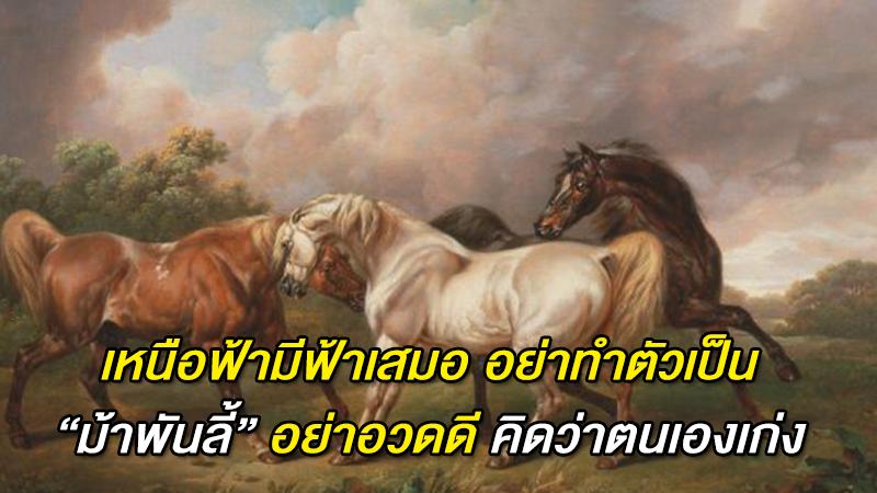 เหนือฟ้ามีฟ้าเสมอ อย่าทำตัวเป็น ''ม้าพันลี้'' อย่าอวดดีคิดว่าตนเองเก่ง