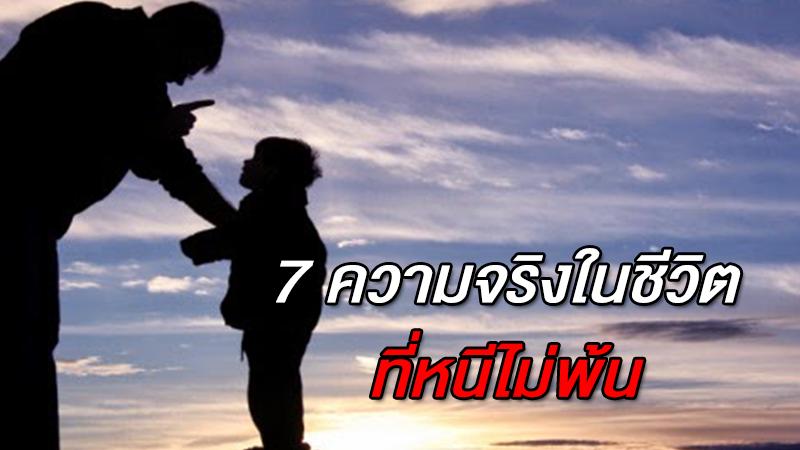 7 ความจริงในชีวิต ที่คุณจะหนีไม่พ้น
