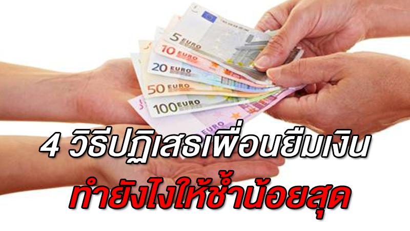 4 วิธีปฏิเสธเพื่อนยืมเงิน ทำยังไงให้ช้ำน้อยสุด