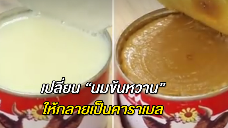 ขั้นตอนง่ายๆเปลี่ยน ''นมข้นหวาน'' ให้กลายเป็นคาราเมล